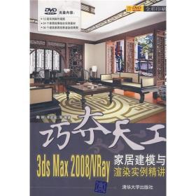 3DS MAX 2008/VRay家居建模与渲染实例精讲