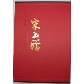 9787530550922-hs-中国近现代名家画集·宋玉增