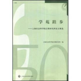 学苑跬步:上海社会科学院宗教研究所论文精选