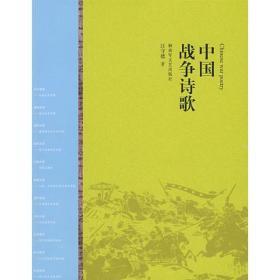 中国战争诗歌
