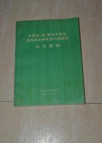 水稻光(温)敏核不育及亚种间杂种优势利用研究论文选编