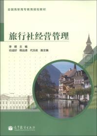 全國高職高專教育規劃教材:旅行社經營管理