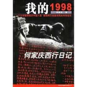 我的1998:何家庆西行日记