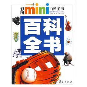 彩图mini百科全书