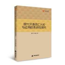 高校学术文库人文社科研究论著丛刊·现代汉语词汇认知与运用的系统性研究
