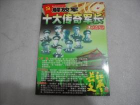 长江文艺杂志社 总第573期  解放军十大传奇军长大结局【088】