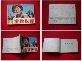 《金粉世家》上册,贵州1985.8一版一印18万册,7925号,连环画