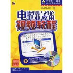 电脑组装与维护职业应用视频教程