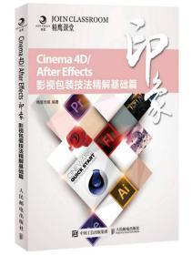 Cinema 4D/After Effects印象 影视包装技法精解基础篇