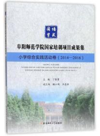 阜阳师范学院国家培训项目成果集(小学综合实践活动卷2014-2016)