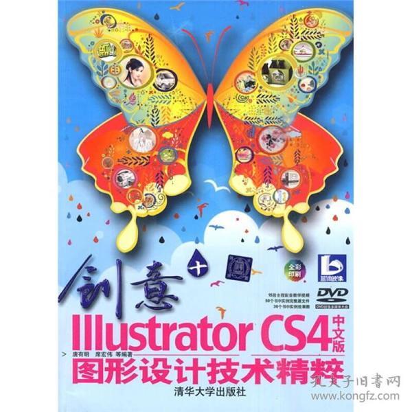 创意+IIIustrator CS4中文版图形设计技术精粹
