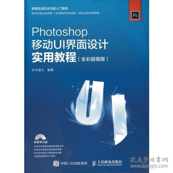 正版】Photoshop移动UI界面设计实用教程(全彩超值版)