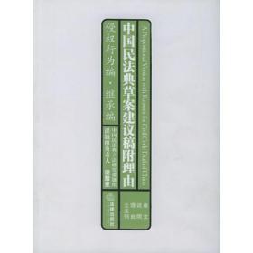 中国民法典草案建议稿附理由(侵权行为编、继承编)