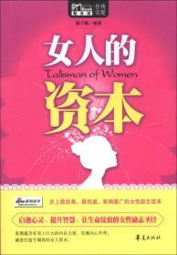 MBook随身读:女人的资本