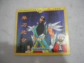 中国古典精品动漫金版之三国系列 单刀赴会【088】