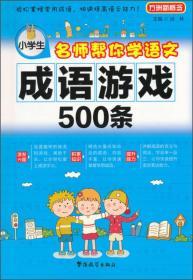 名师帮你学作文·小学生成语游戏500条