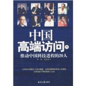 正版二手正版中国高端访问叁 推动中国科技进程的20人余玮、吴志菲 著9787801806680