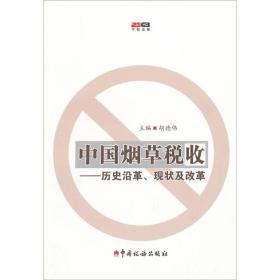 中国烟草税收 专著 历史沿革、现状及改革 胡德伟主编 zhong guo yan cao shui shou