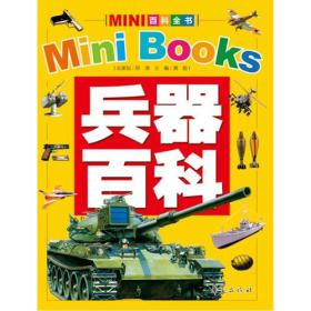 兵器百科/MINI百科全书