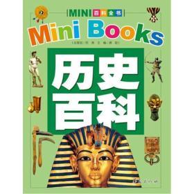 历史百科/MINI百科全书(2012年新版)