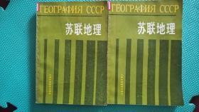 苏联地理  (高等学校教材)4-274+