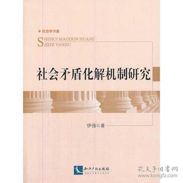 社会学书系社会矛盾化解机制研究