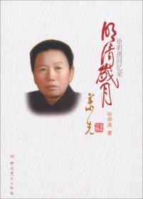 徐明清回忆录:明清岁月