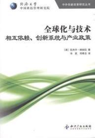 【正版新书】全球化与技术:相互依赖、创新系统与产业政策