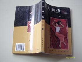 拍卖图鉴书画(下)
