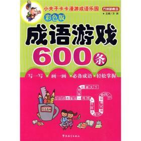 方洲新概念:小夫子卡卡漫游成语乐园·成语游戏600条(彩色版)