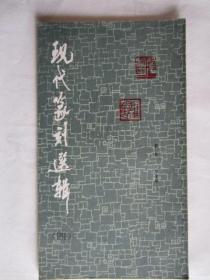现代篆刻选辑(四)