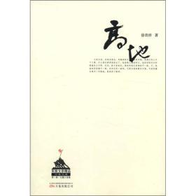 军旅文学精品万卷文库:高地 徐贵祥 北方联合出版传媒 集团 股份万卷出版公司 9787547016794