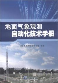 地面气象观测自动化技术手册