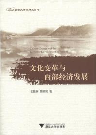 文化变革与西部经济发展
