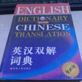 英汉双解词典(最新版)