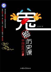 天星教育鬼脸历史课中国近代/疯狂阅读系列 石不易,杜志建二