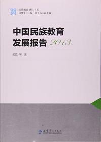 中国民族教育发展报告(2013)/国情教育研究书系