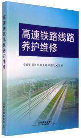【二手包邮】高速铁路线路养护维修 李超雄 常光辉 曲玉福 中国铁