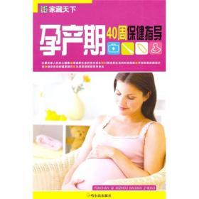 孕产期40周保健指导