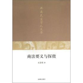 商法要义与探微 石慧荣 法律出版社 9787503695995