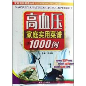 高血压家庭实用菜谱1000例
