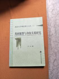 武汉大学刑法博士文丛(6):共同犯罪与身份关系研究