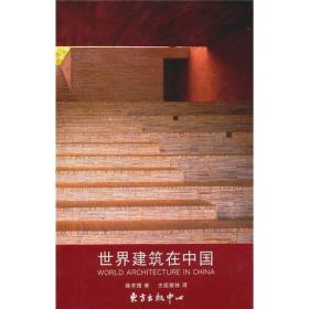 (中国在西方系列)世界建筑在中国/作者薛求理/东方出版中心出版社