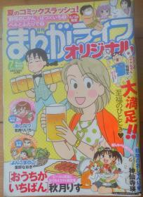 日文原版四格漫画杂志  漫画生活 まんがライフオリジナル 2010年7月 包邮局挂号印刷品 日语