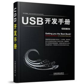 USB开发手册
