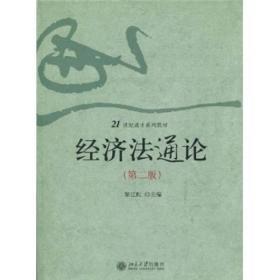 經濟法通論(第2版)/21世紀通才系列教材