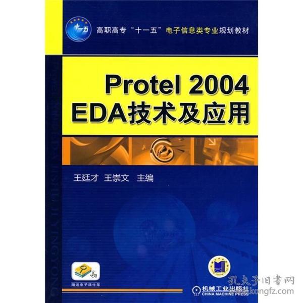 """高职高专""""十一五""""电子信息类专业规划教材:protel2004EDA技术及应用"""