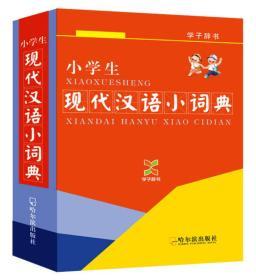 小学生现代汉语小词典(学子辞书)