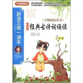 方洲新概念·新语文第一读本·分级阅读丛书:小学生经典古诗词诵读(2年级)