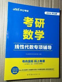 中公版·2018考研数学线性代数专项辅导
